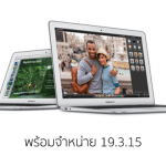 iStudio ประกาศ MacBook Air รุ่นอัพเดทสเปคใหม่ เปิดขายในไทย 19 มี.ค.นี้
