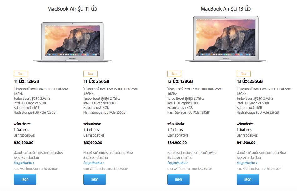 macbook-air-2015-update