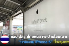 macthai-apple-iphone-6-camera-world-gallery-launch-in-thailand-cover