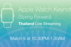macthai-apple-watch-event-live-streaming-thailand-2015 copy2