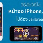 วิธีอัดวิดีโอหน้าจอการใช้งาน iPhone, iPad โชว์เล่นแอพ, เกมได้ ไม่ต้อง Jailbreak