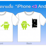 macthai-shirt-iphone-love-android
