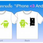 """เปิดขายเสื้อ """"iPhone < 3 Android"""" เพราะเรารักกัน"""