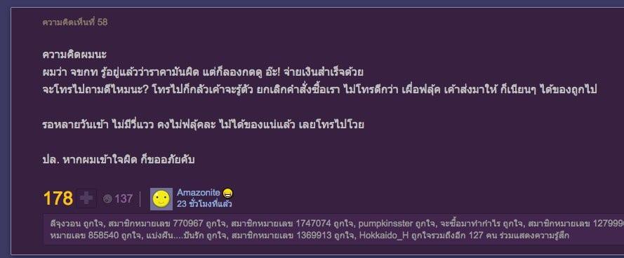 pantip-drama-lazada-price-iphone-6-as-2650-baht.09 PM