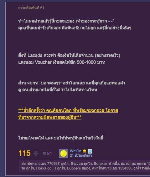pantip-drama-lazada-price-iphone-6-as-2650-baht.19 PM