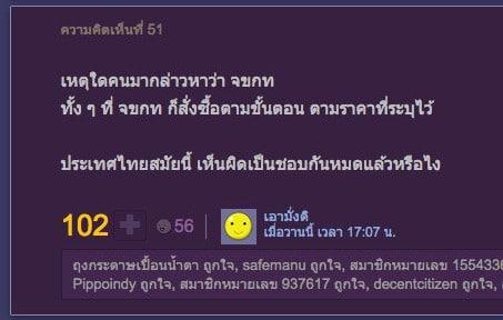 pantip-drama-lazada-price-iphone-6-as-2650-baht.28 PM 1