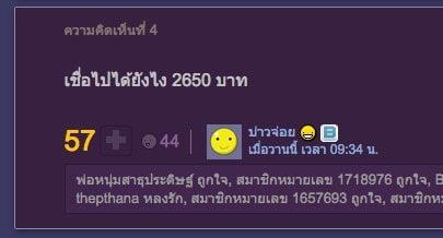 pantip-drama-lazada-price-iphone-6-as-2650-baht.38 PM