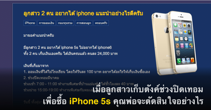 2-thai-daugther-keep-money-to-buy-iphone-5s-what-her-dad-decision-cover-main