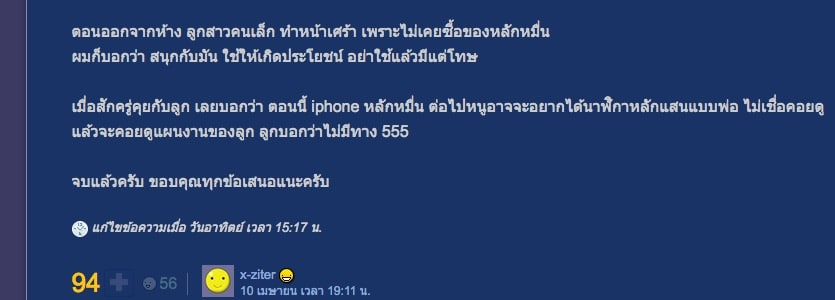 2-thai-daugther-keep-money-to-buy-iphone-5s-what-her-dad-decision.03 PM