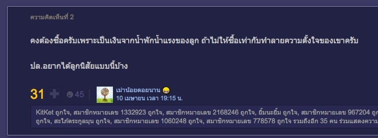 2-thai-daugther-keep-money-to-buy-iphone-5s-what-her-dad-decision.16 PM