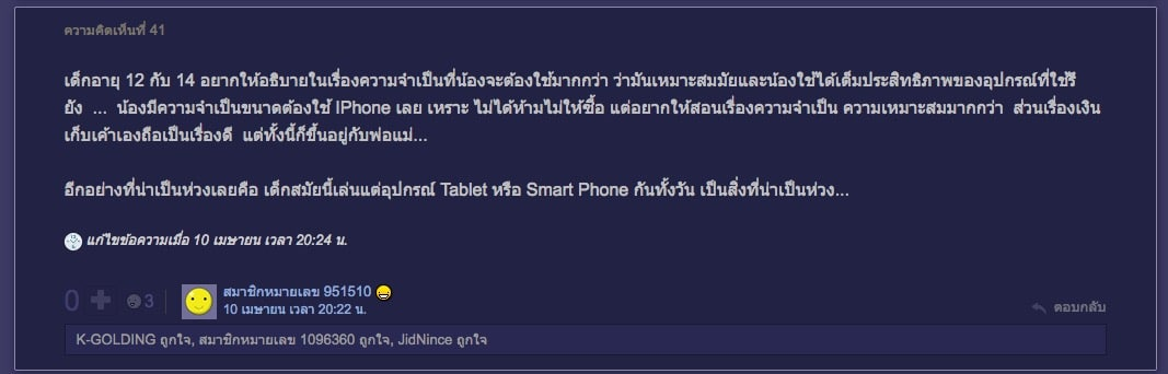 2-thai-daugther-keep-money-to-buy-iphone-5s-what-her-dad-decision.25 PM