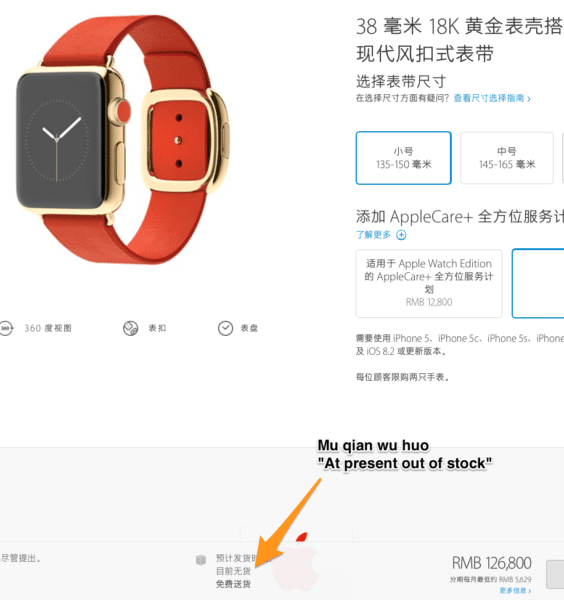 apple-watch-edition-gold-sold-out-in-china