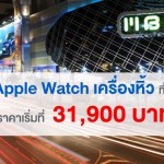 Apple Store สาขา MBK เปิดขาย Apple Watch ในไทยแล้ว ราคาเริ่มที่ 31,900 บาท !!