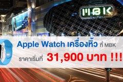 apple-watch-mbk-price-start-at-31900