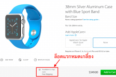 apple-watch-pre-order-sold-out-in-hour