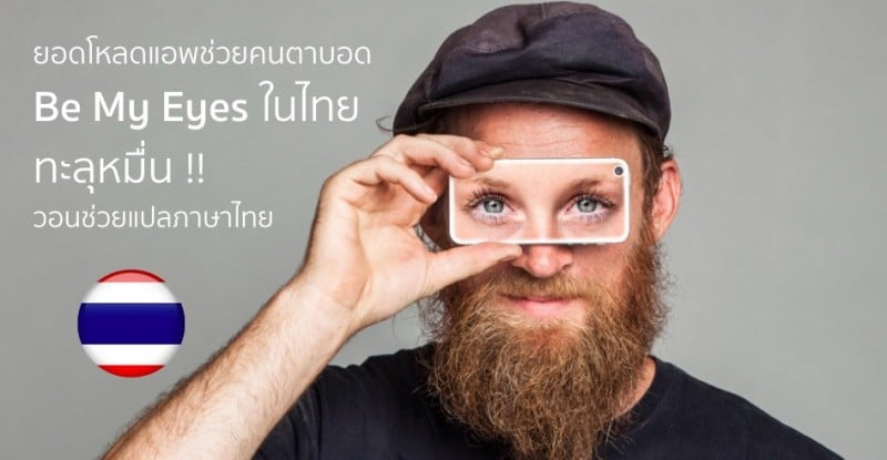 be-my-eyes-app-get-10000-download-in-thailand-need-help-for-translation-cover