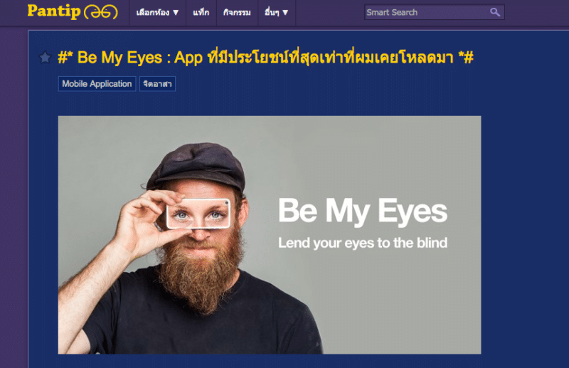 be-my-eyes-app-get-10000-download-in-thailand-need-help-for-translation.27 PM