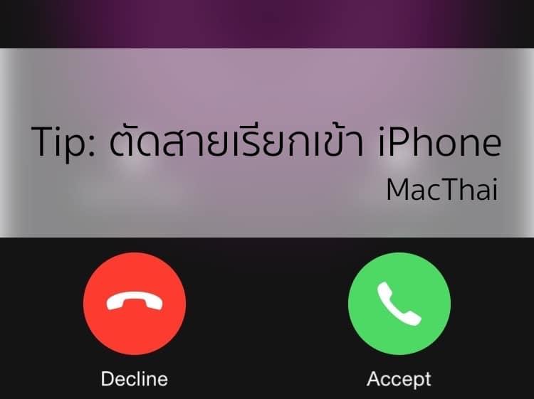 decline-incoming-call-macthai