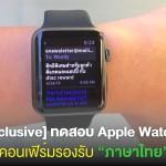 [Exclusive] ทดสอบ Apple Watch ของจริง คอนเฟิร์มรองรับภาษาไทยแน่นอน !!