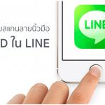 วิธีเปิดใช้ระบบสแกนลายนิ้วมือ Touch ID ใน LINE