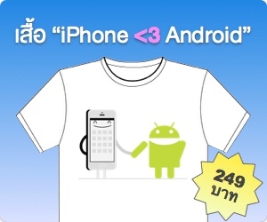 iPhone Love Android Shirt