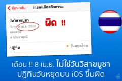 iphone-ipad-ios-calendar-from-apple-set-wrong-8-april-as-vesakha-busha-day