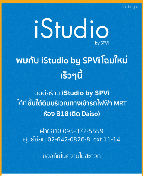 istudio-renovate-for-apple-watch-sell-in-thailand-3