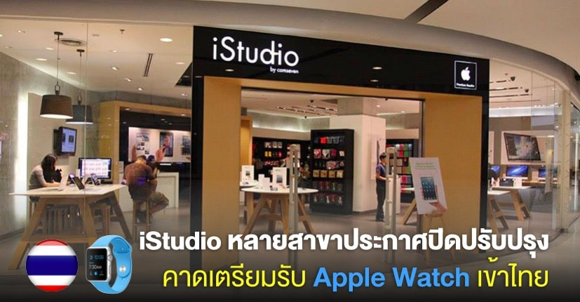 istudio-renovate-for-apple-watch-sell-in-thailand