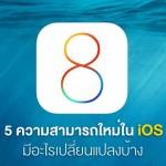 รวม 5 ความสามารถใหม่ใน iOS 8.3 ที่คุณควรรู้ มีอะไรเปลี่ยนแปลงบ้าง