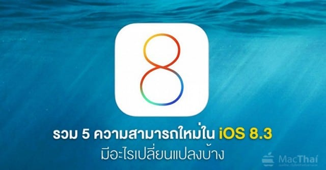 list-all-5-key-features-what-new-on-ios-8-3-siri-thai-emoji-performance