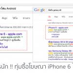 Apple รุกหนัก !! ทุ่มซื้อโฆษณาใน Google ไทย เสิร์ชสมาร์ทโฟน Android ยังเจอ iPhone 6
