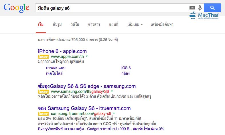 macthai-apple-buy-iphone-6-ads-on-google-thailand-search.35 AM