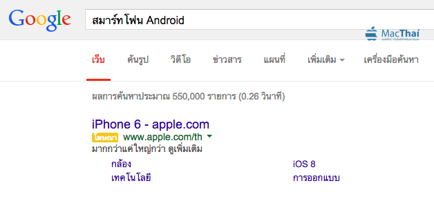 how to stop google ads on iphone