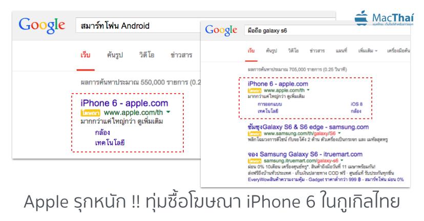 macthai-apple-buy-iphone-6-ads-on-google-thailand-search