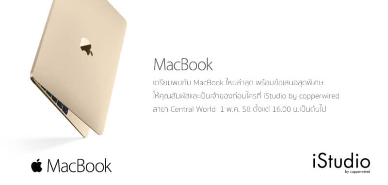 new-macbook-2015-launch-at-istudio-by-copperwired-1-may-at-ctw