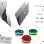 iStudio by Copperwired จัดงานเปิดตัว MacBook รุ่นใหม่สุดบาง 1 พ.ค.นี้ที่ CTW !! ของรางวัลเพียบ