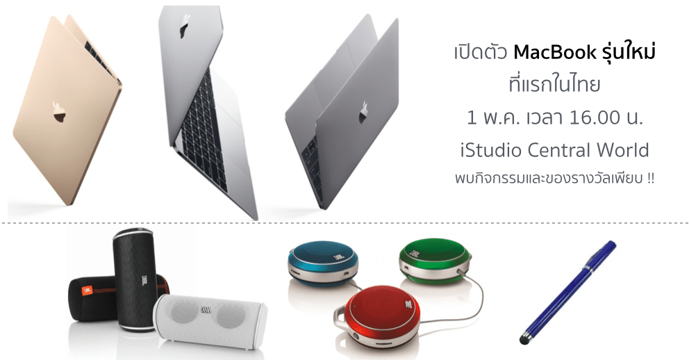 new-macbook-2015-launch-at-istudio-by-copperwired-1-may-at-ctw-cover