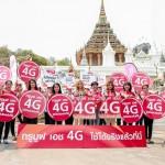 [PR] TrueMove H ย้ำผู้นำ 4G เต็มรูปแบบ ใช้งานได้จริงแล้ว 77 จังหวัดทั่วประเทศ