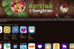 songkarn-promotion-itunes-app-store