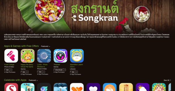 "Apple เปิดหน้า ""สงกรานต์"" บน iTunes Store ประเทศไทย ลดราคาหนังไทยแบบ HD เหลือไม่ถึง 200 บาท"