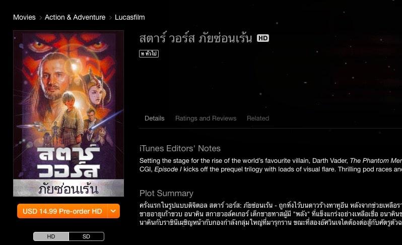 star-wars-digital-movie-collection-on-itunes-thailand-3