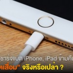 tips-charging-iphone-ipad-overnight-harm-your-device-or-not