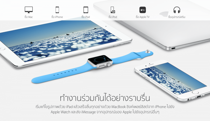 apple-advertise-apple-watch-as-part-of-ios-mac-ecosystem