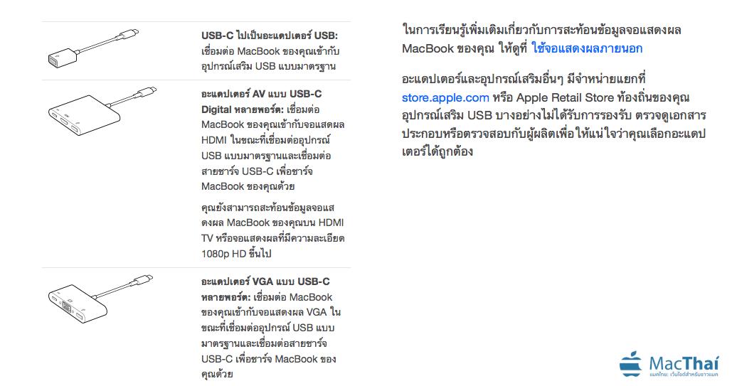 apple-release-macbook-manual-in-thai-language-2