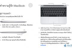 apple-release-macbook-manual-in-thai-language