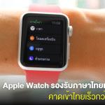 Apple อัพเดท Apple Watch OS 1.0.1 รองรับภาษาไทยสมบูรณ์แล้ว !! คาดเข้าไทยเร็วกว่าที่คิด