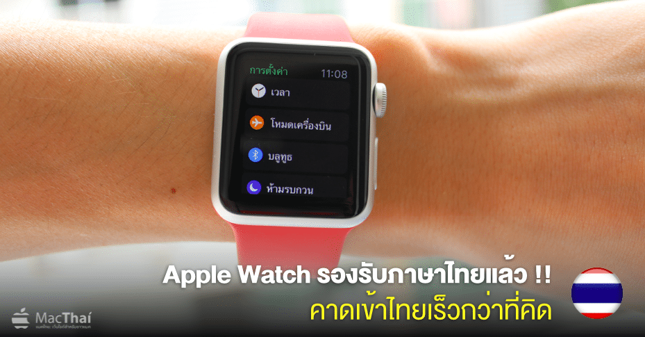 apple-release-watch-os-1-0-1-support-thai-language-cover copy