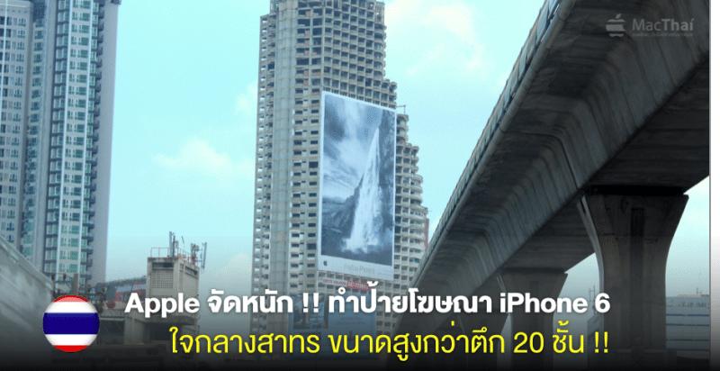 apple-thailand-ads-shot-on-iphone-6-sathon-unique-tower-cover