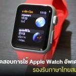 ทดสอบ Apple Watch อัพเดทใหม่ 1.0.1 รองรับการใช้งานและ Siri ภาษาไทยสมบูรณ์