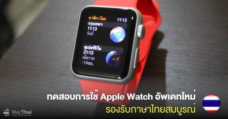 guide-apple-watch-update-1-0-1-support-thai-language